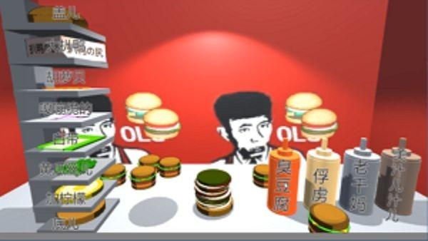 老八汉堡店模拟器截图