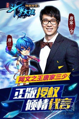 斗罗大陆神界传说九游版
