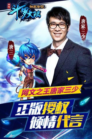 斗罗大陆神界传说九游版截图