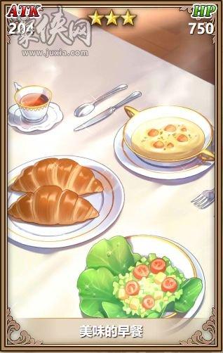 从零开始的异世界生活 心之器美味的早餐属性介绍
