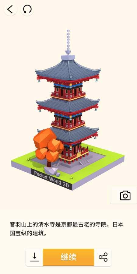 Pocket World 3D截图