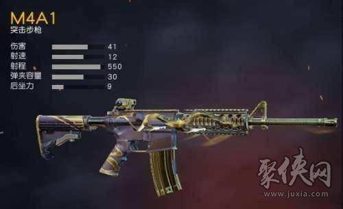 荒野行动M4A1优劣势详情介绍