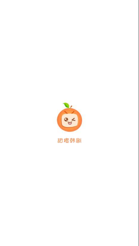 甜橙韩剧截图