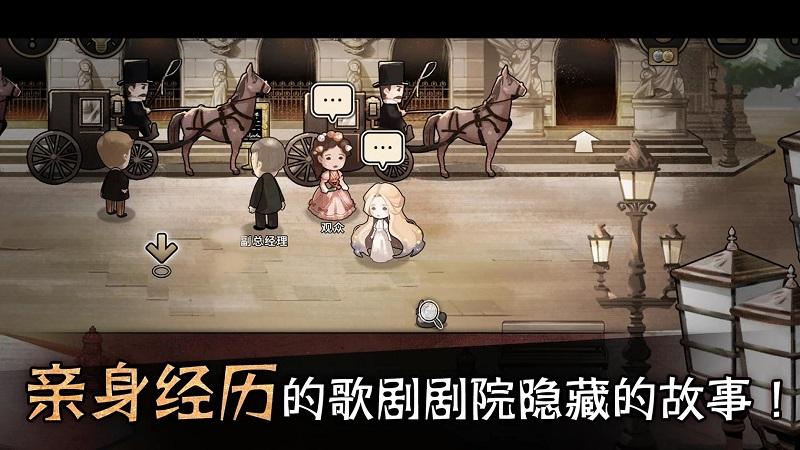 迈哲木:歌剧魅影截图