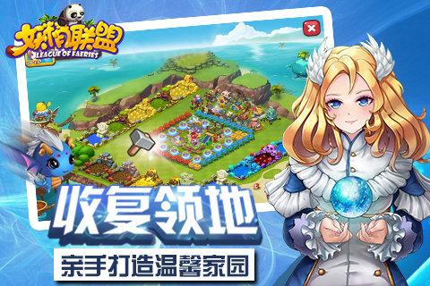 妖精联盟九游版截图