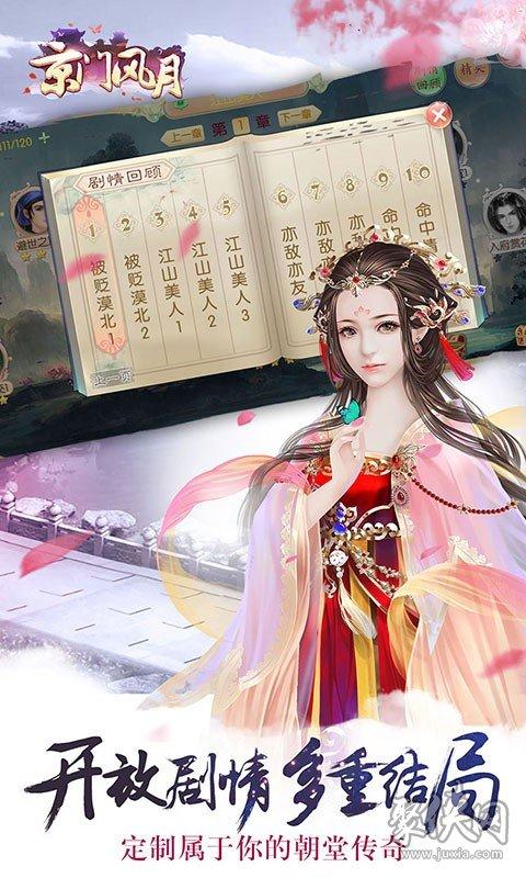 京门风月九游版