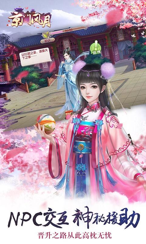 京门风月九游版截图