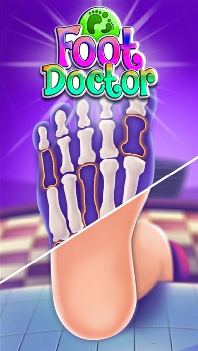 足部医生截图