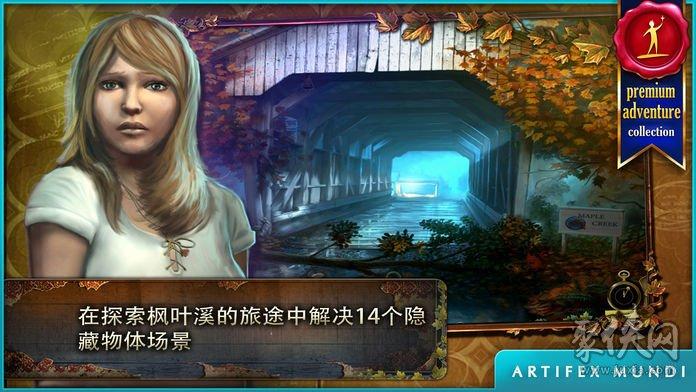 乌鸦森林之谜:枫叶溪幽灵