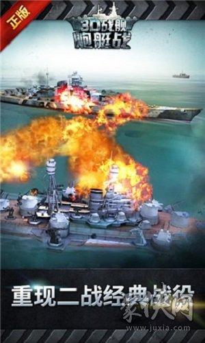 炮艇战3D战舰