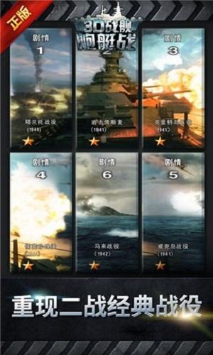 炮艇战3D战舰截图