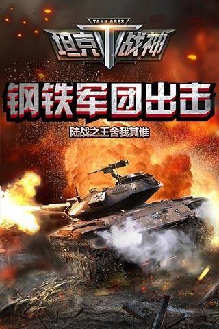 全民坦克战争截图