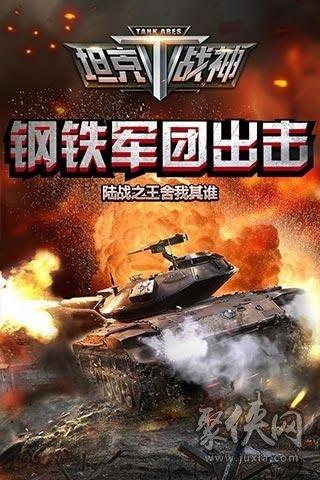 全民坦克战争九游版