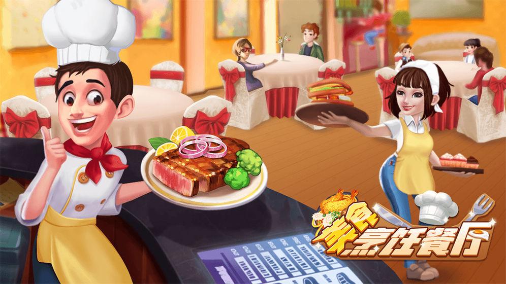 美食烹饪餐厅截图