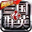 三国群英传-争霸九游版