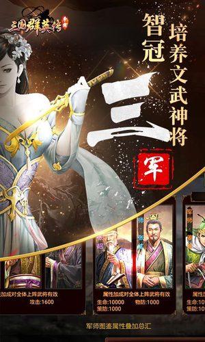 三国群英传-争霸九游版截图