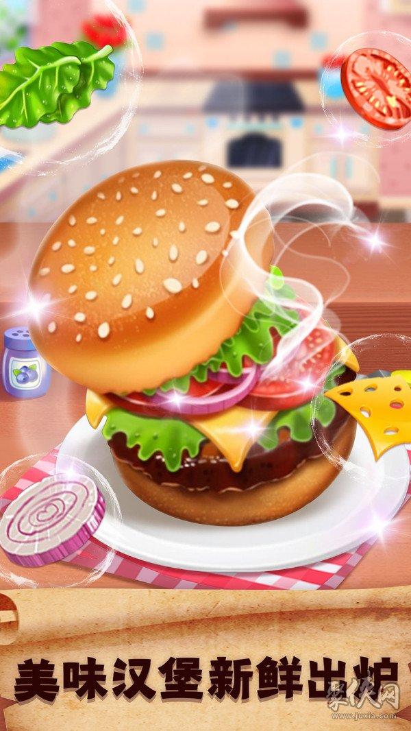 做饭游戏汉堡制作