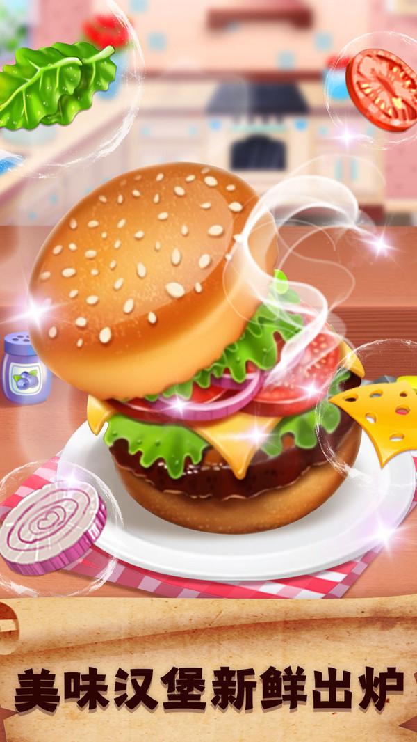 做饭游戏汉堡制作截图