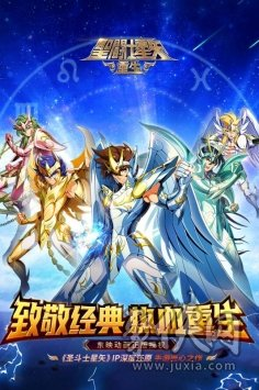 圣斗士星矢:重生九游版
