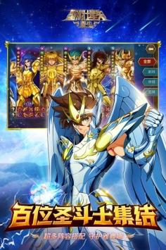 圣斗士星矢:重生九游版截图