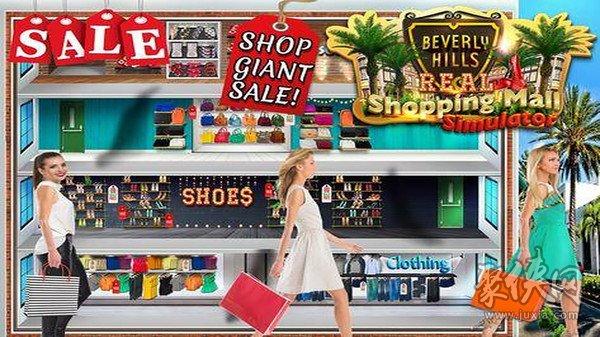 购物中心模拟器
