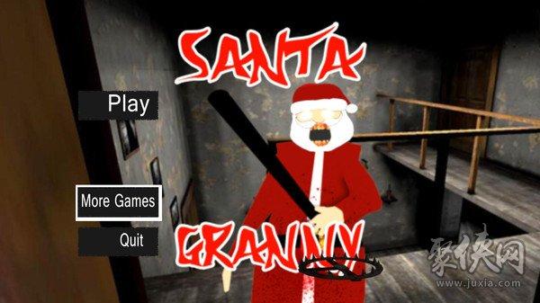 恐怖圣诞老人奶奶