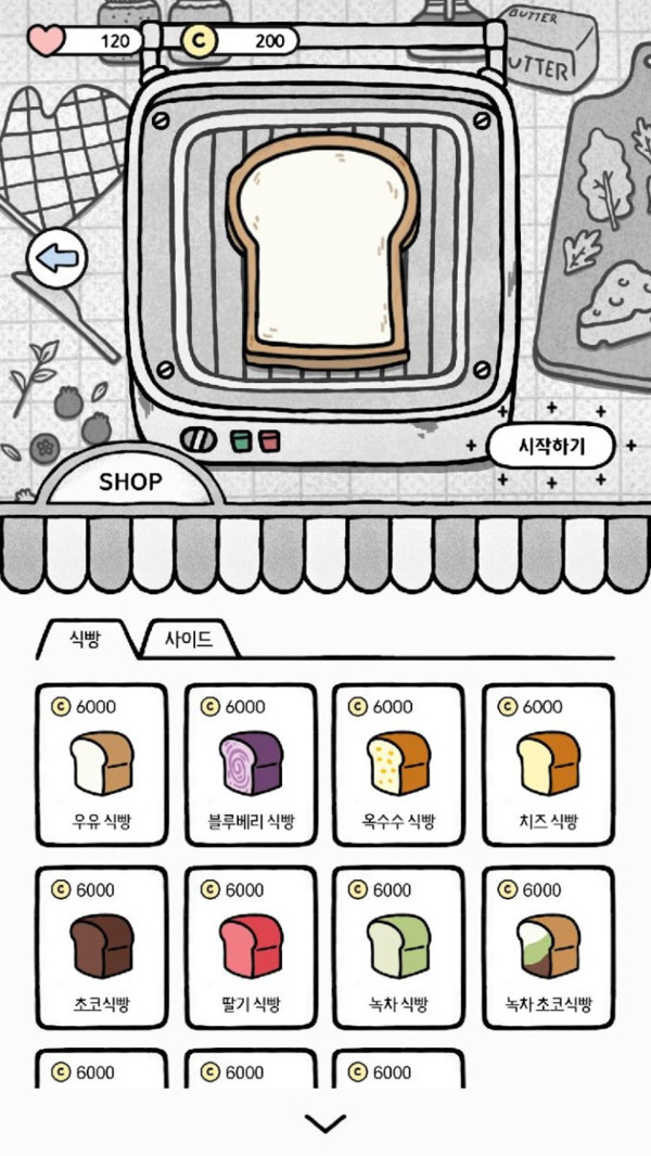 和猫烤面包截图