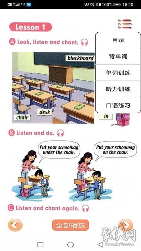 新起点英语一年级下