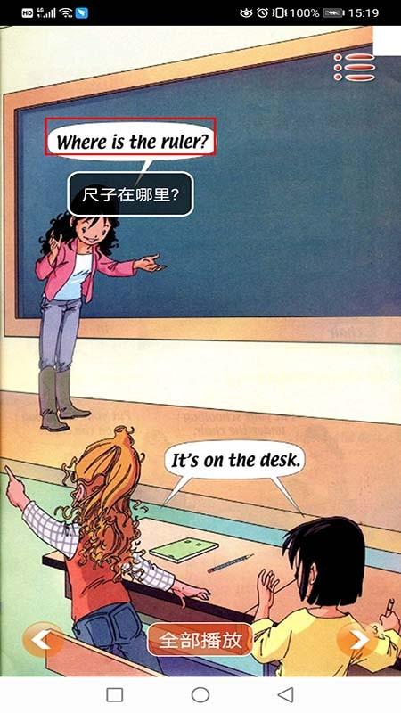 新起点英语一年级下截图
