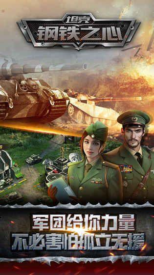 坦克:钢铁之心九游版截图