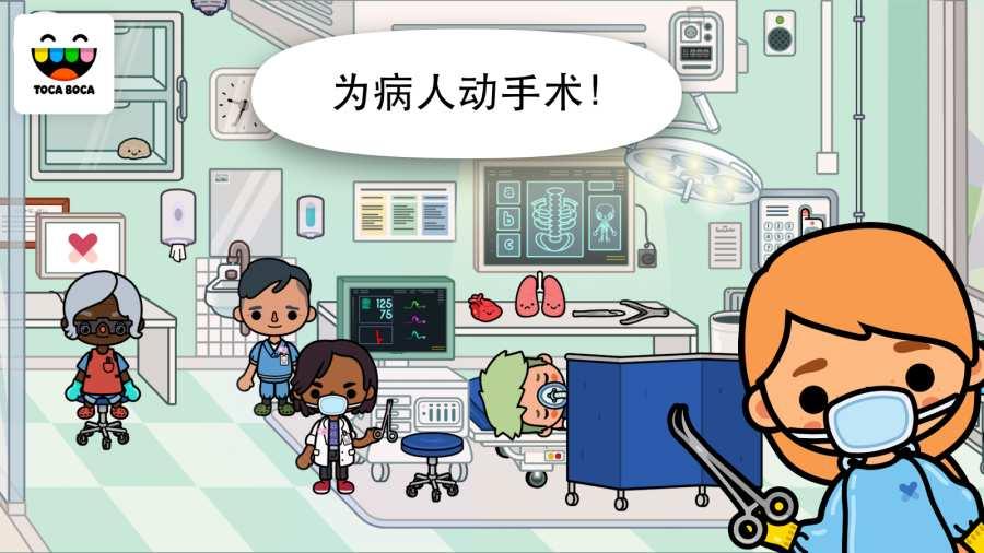 托卡医院截图