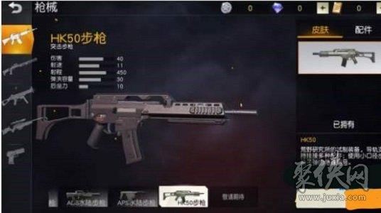 荒野行动HK50基本情报介绍