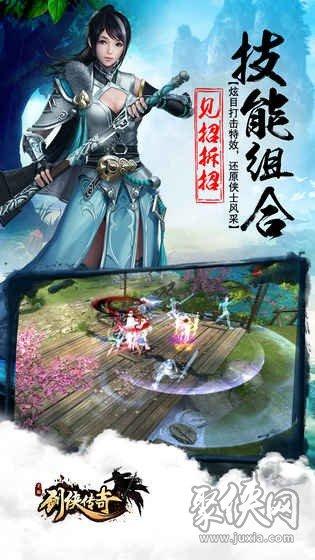 剑侠传奇九游版