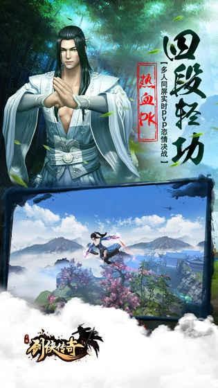 剑侠传奇九游版截图