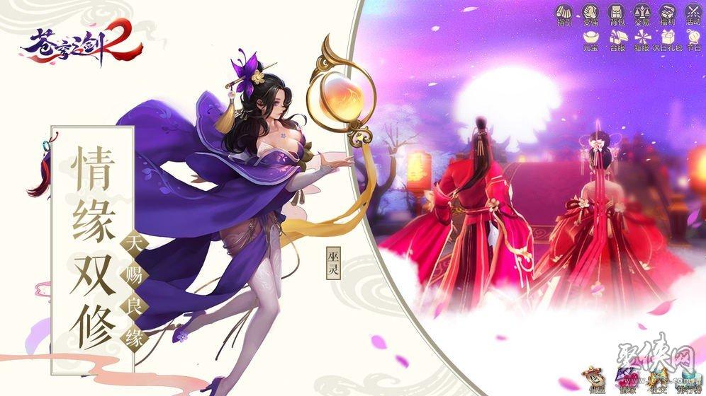 苍穹之剑2九游版