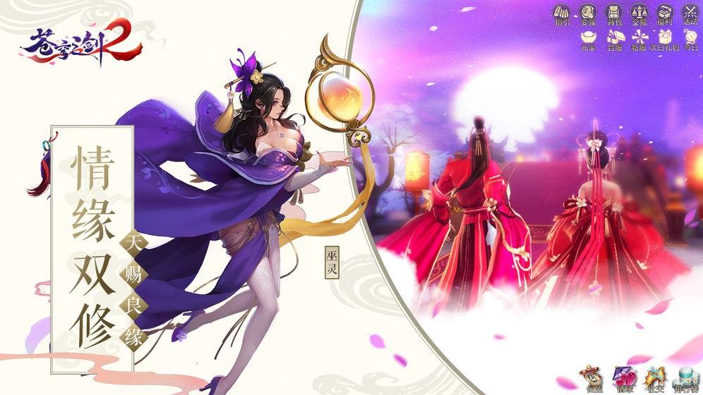 苍穹之剑2九游版截图