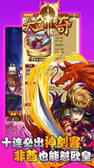 大剑传奇九游版截图