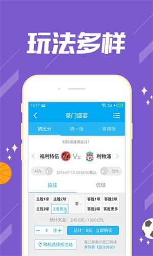 百家乐彩票app截图