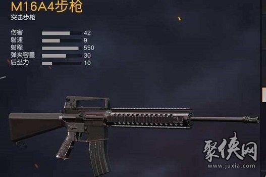 荒野行动M16A4配件推荐搭配