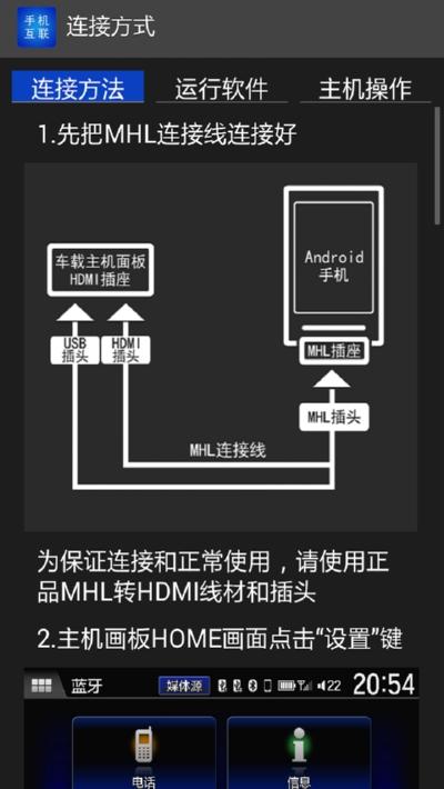 智能手机互联截图