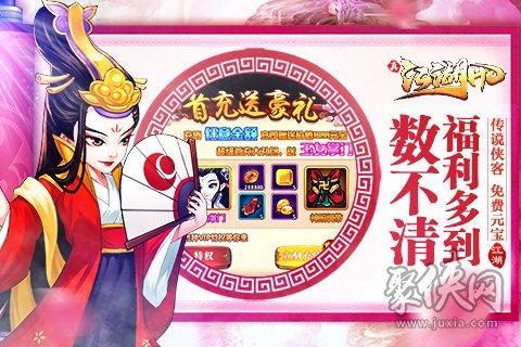 真江湖HD九游版