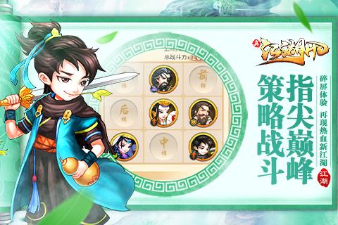 真江湖HD九游版截图