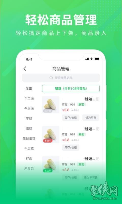 购e购商家版