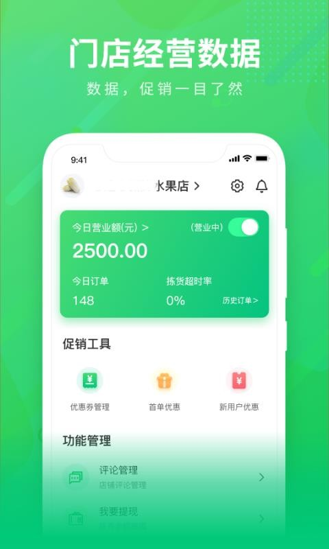 购e购商家版截图