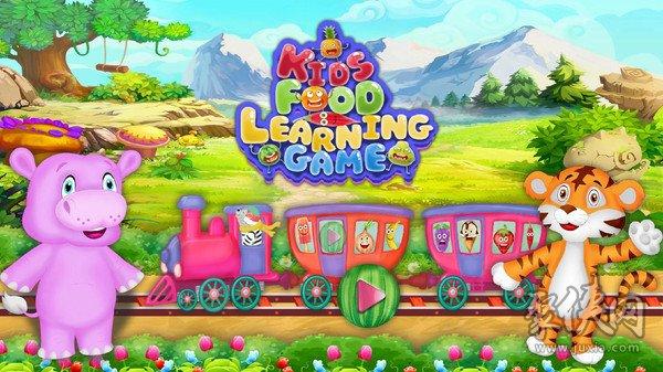 儿童学前教育游戏