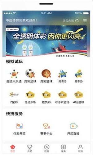203彩票app