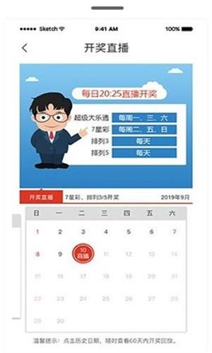 203彩票app截图