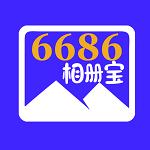 6686相册宝