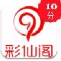 彩仙阁app
