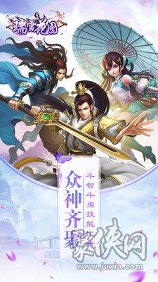 瑞雪花图九游版